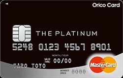 Orico Card THE PLATINUM(オリコカード ザ プラチナ)が届きました
