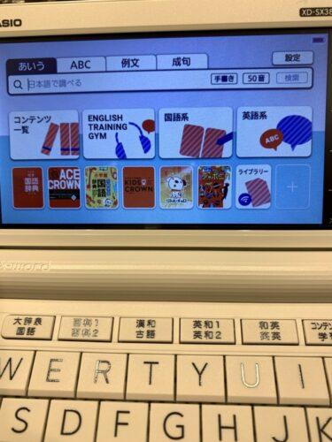 中学生用電子辞書購入