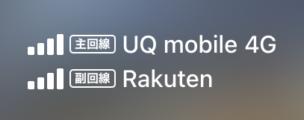 iPhoneでデュアルSIM、楽天LINKを利用して通話料を無料にする方法