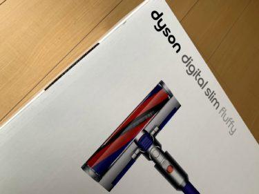 ダイソン デジタルスリム購入とレビュー